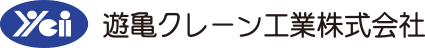 遊亀クレーン工業株式会社は、日本全国のクレーン作業、とび土木工事を一式請負します。